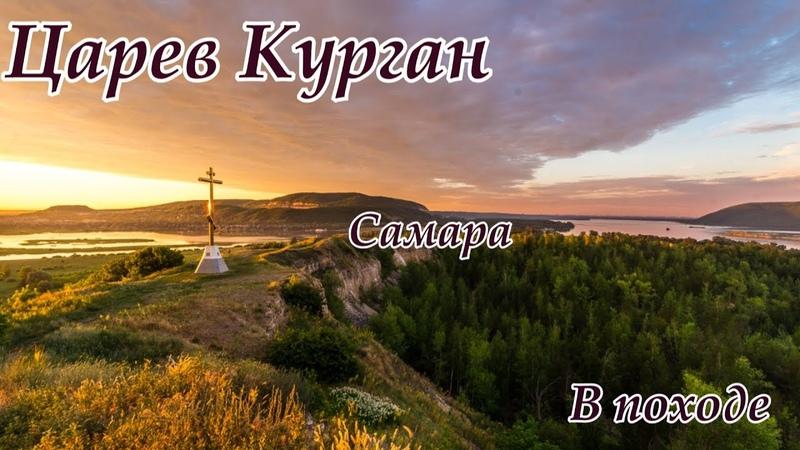 Царев Курган