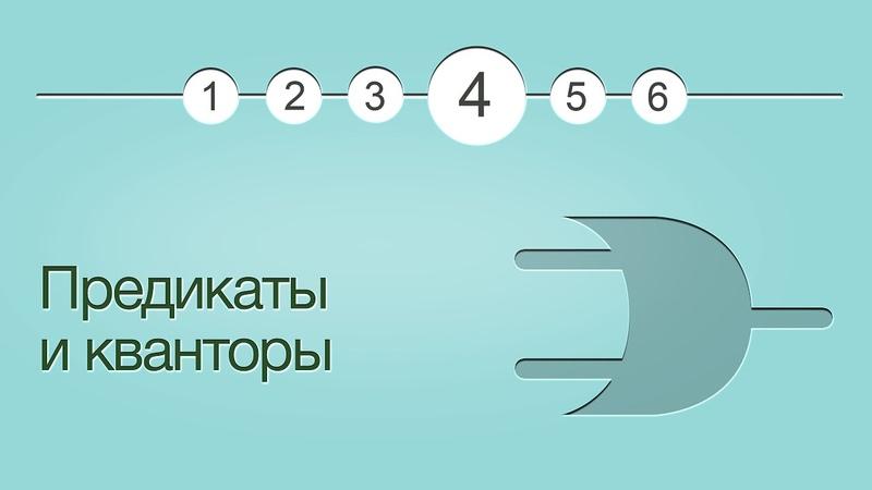 Введение в логику, урок 4: Предикаты и кванторы
