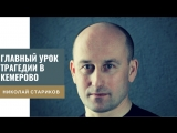 Николай Стариков: Главный урок трагедии в Кемерово
