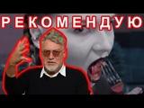 Рецензия на клип IC3PEAK - Смерти больше нет Артемий Троицкий