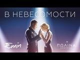 EMIN &amp Полина Гагарина - В невесомости