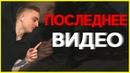 ПАНИКА СМОТРИТ: МОЕ ПОСЛЕДНЕЕ ВИДЕО (Russia Paver)   Нарезка со стрима Капитана Паники - Warface