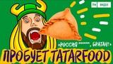 Болельщик-мем Томер Савойя пробует татарскую еду и не только / Россия *******, братан! / ЧМ-2018