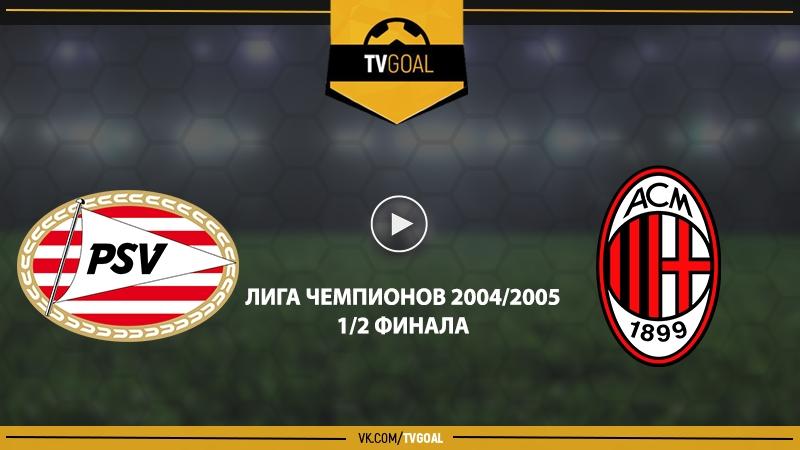 ПСВ Эйндховен - Милан. Повтор ответного матча полуфинала ЛЧ 2005
