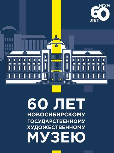 Новосибирский-Государственный Художественный-Музей