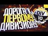 Даклз (Joshio_nvkz) | Fifa 18 | ТОП-2 Красноярска | Первый стрим по фифе | Подымаемся вверх