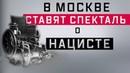 В Москве ставят спектакль о нацисте Руслан Осташко