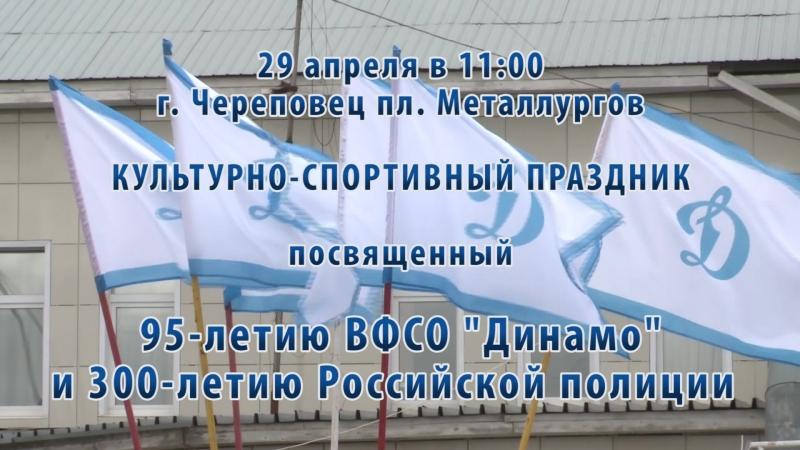 95 лет ВФСО Динамо