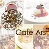 Кафе Арс. Cafe Ars
