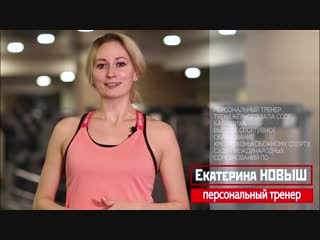 Екатерина - персональный тренер фитнес-клуба СССР