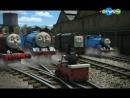 Томас и его друзья. Большая гонка. 2016_DVB by Thunder-Обрезка 01