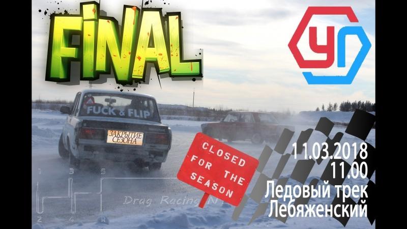Drag Racing NT 11.03.18 Закрытие сезона Оттепель