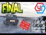 Drag Racing NT 11.03.18 Закрытие сезона