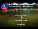 6 сезон Первая лига 6 тур Студент - OId Band 24.09.2018 8-5
