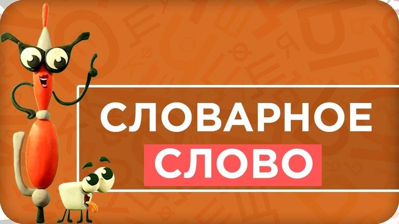 Как пишется слово БАЛАЛАЙКА | Как запомнить словарное слово | Курсы по русскому языку