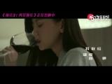 Песня «Достоинство» в исполнении Юй Вэньвэнь, саундтрек к фильму «Бывшие 3»