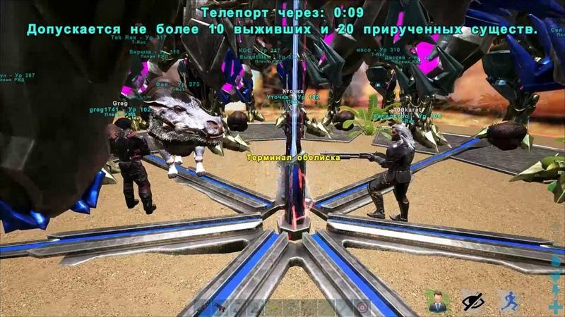 ARK: Survival Evolved - Поход на босса карта Ragnarok