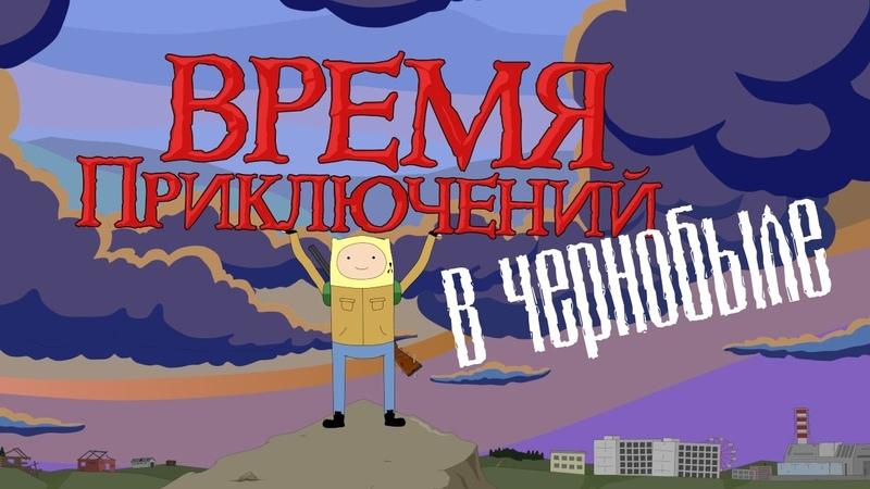 Время приключений в Чернобыле!
