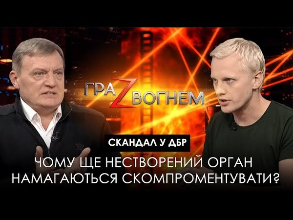 Гра Z вогнем: Скандал у ДБР