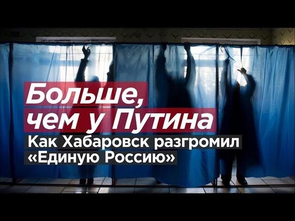 БОЛЬШЕ, ЧЕМ У ПУТИНА. Как Хабаровск разгромил Единую Россию