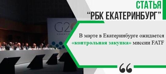 В марте в Екатеринбурге ожидается «контрольная закупка» миссии FATF c5b31fcb84a