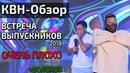 КВН-Обзор. ВСТРЕЧА ВЫПУСКНИКОВ 2018 Волохов