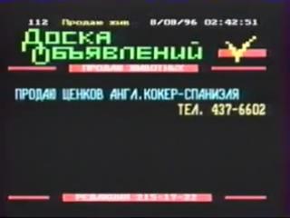 (staroetv.su) Телетекст (31 канал [Россия, г. Москва], 08.08.1996)