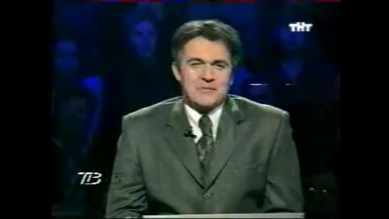 О счастливчик 18 11 2000