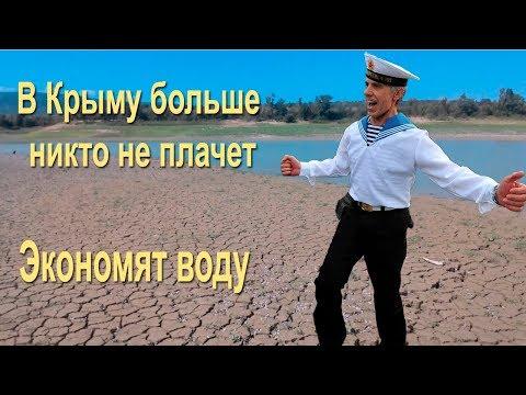 Живописное зрелище В Крыму высохла крупнейшая река Крым 2018