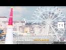 Red Bull Air Race Знамя труда