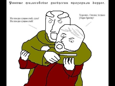 Бритва Оккама (ÜberMarginal)