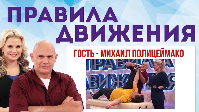 Гость Михаил Полицеймако. Боль в шее, боль в руке - помогут упражнения Бубновского для шеи и рук 0
