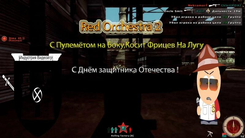 Red Orchestra 2 - С Пулемётом На Боку,Косит Фрицев на Лугу(С Днём Защитника Отечества !) √
