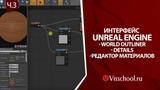 Интерфейс Unreal Engine часть 3 world outliner, панель деталей и редактор материалов