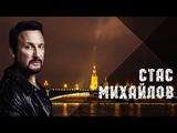 Стас МИХАЙЛОВ - Петербург Москва