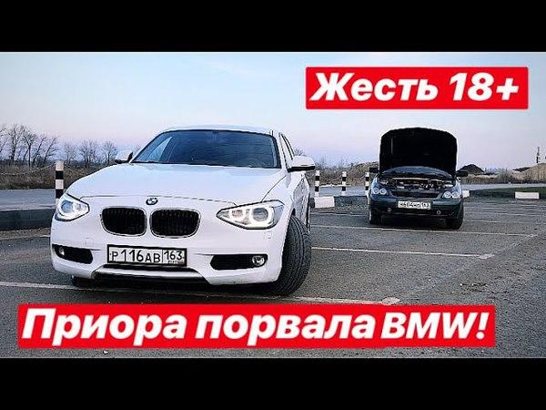 Жесть 18! Приора разорвала Турбовую BMW 116!