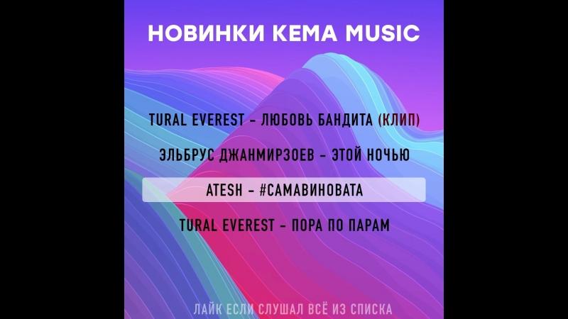 Новинки Kema Music