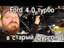 Ford Barra 4.0л турбо в старый фургон Bedford Часть 10 BMIRussian