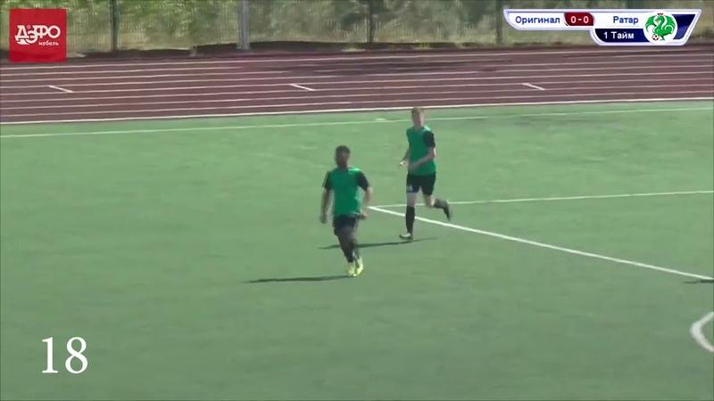 голы команды Ратар в сезоне 2018 лиги Б КФЛЛ