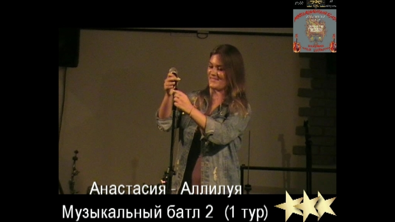 Анастасия - Аллилуя Музыкальный Батл 2 (1 тур)