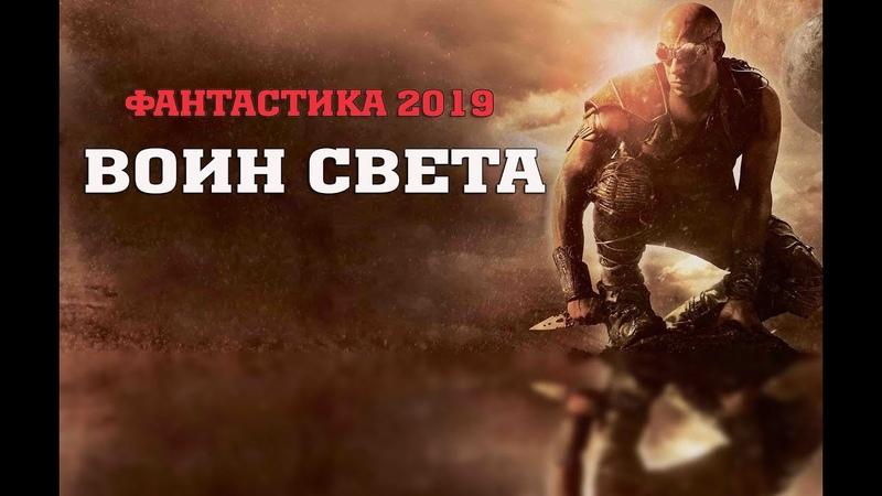Нашумевший фантастический боевик 2019 «ВОИН СВЕТА» Фантастика 2019 онлайн /фильмы
