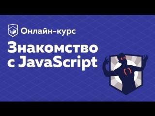 Курс «Знакомство с JavaScript» — Испытание
