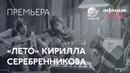 Канны 2018 Лето Кирилла Серебренникова премьера