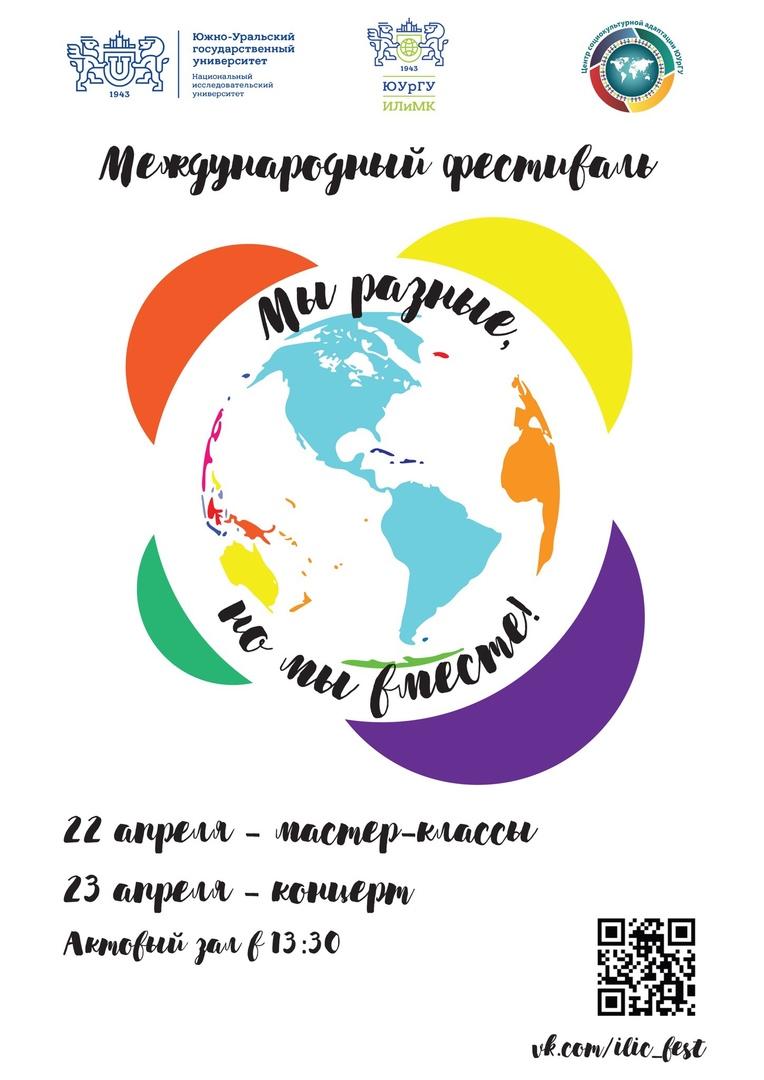 """Афиша Челябинск Международный фестиваль """"Мы разные, но мы вместе"""