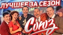 ТОП лучших шуток и номеров команды КВН СОЮЗ / Сезон 2014 года