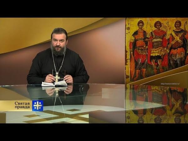 Прот.Андрей Ткачёв Броня праведности и другие доспехи христиан