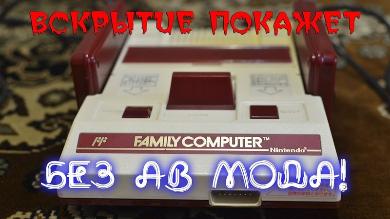 😋 Почему я выбрал Famicom - Денди в 2018г ? 👺Запуск Famicom на ЖК по RF без AV мода