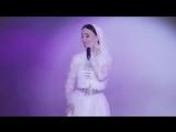 Айна Гетагазова - Хоп хелха довла (2018г)