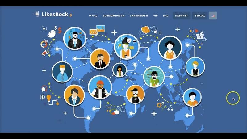 LikesRock Видеообзор проекта или давайте зарабатывать