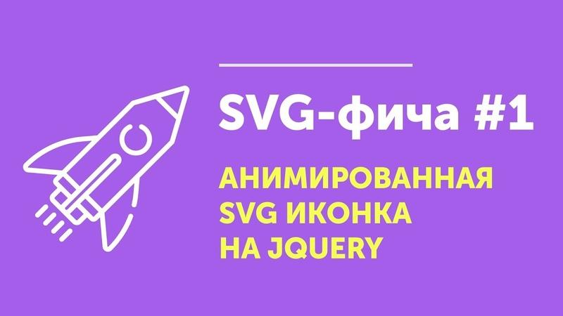 SVG фичи 1 ❤ Анимированные SVG иконки | Animate SVG icons jQuery
